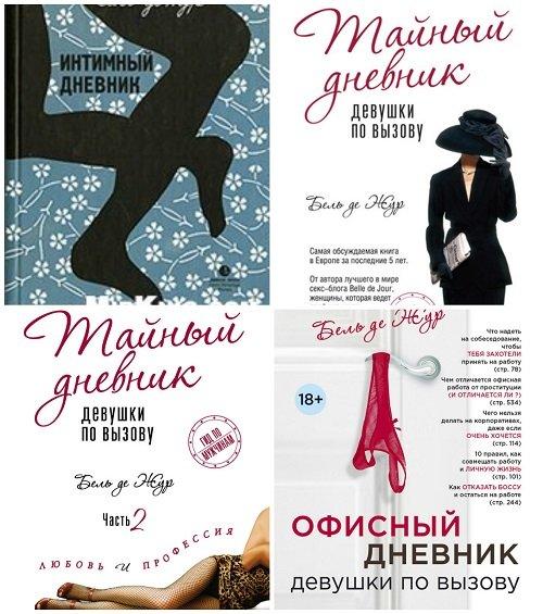 Из дневника проститутки фото галерея проституток