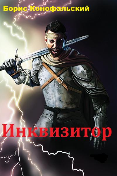 Борис Конофальский. Инквизитор. Сборник книг скачать бесплатно