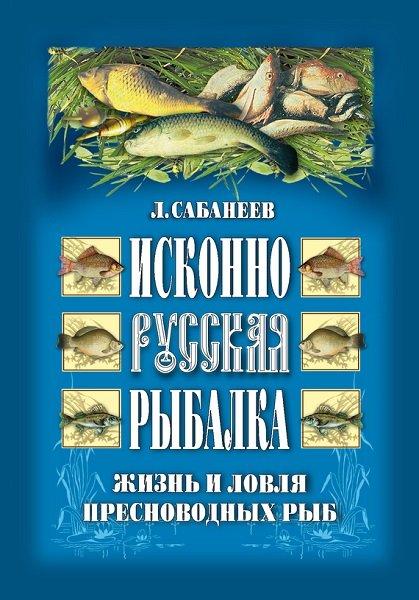 скачать русская рыбалка 5